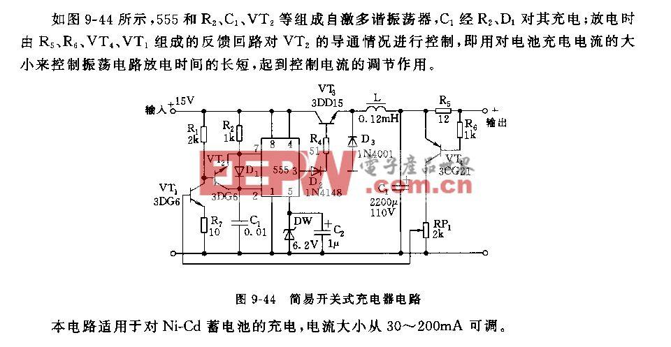 555简易开关式充电器电路
