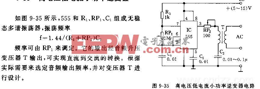 555高电压低电流小功率逆变器电路