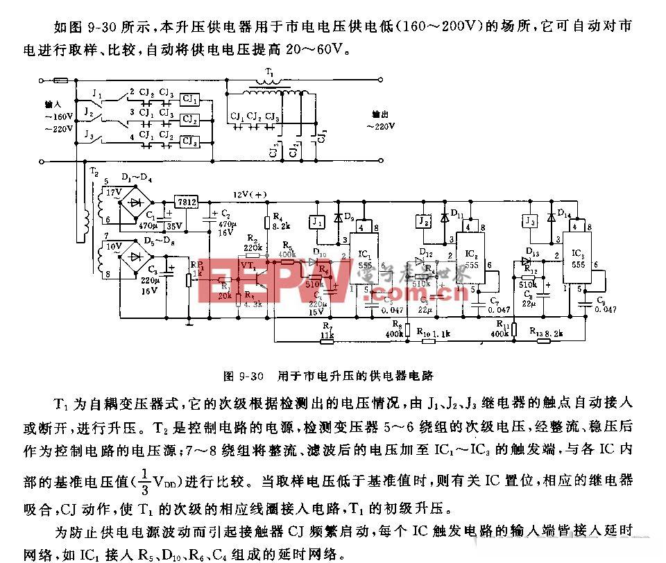 555用于市电升压的供电器电路