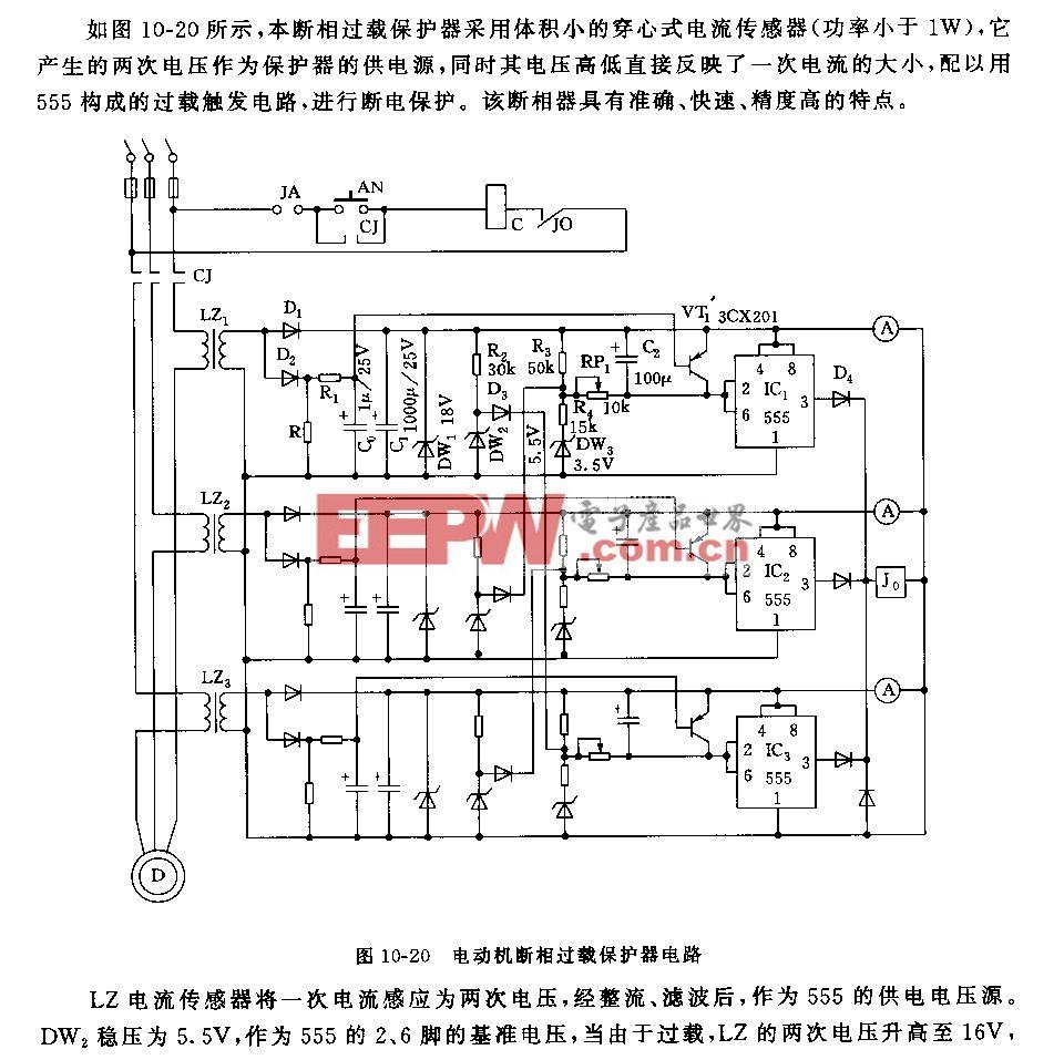 555电动机断相过载保护器电路