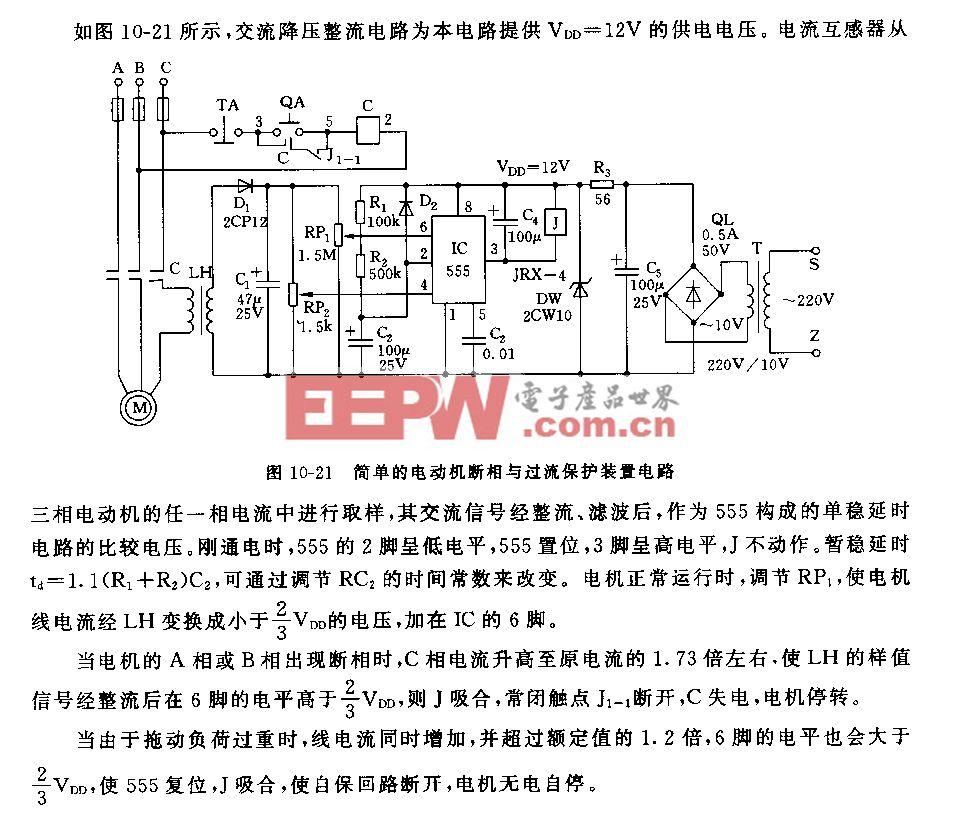 555簡單的電動機斷相與過流保護裝置電路