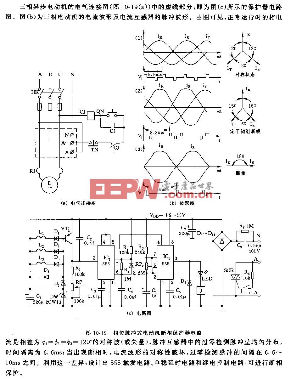 555相位脉冲式电动机断相保护器电路
