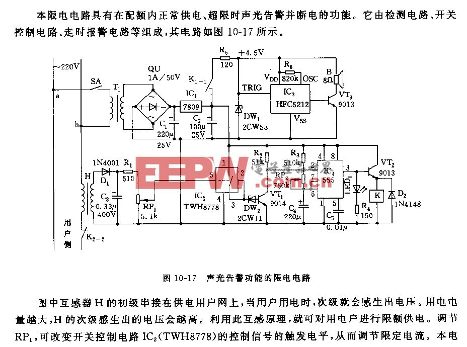555具有声光告警功能的限电电路