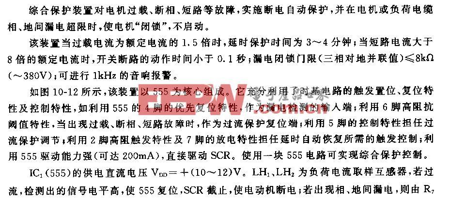 555电机综合保护报警装置电路
