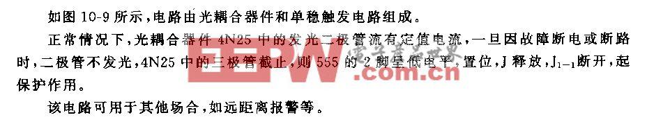 555断线光电隔离式保护电路