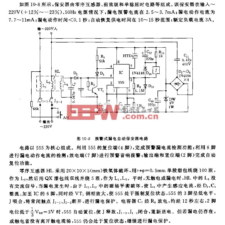 555预警式漏电自动保安器电路