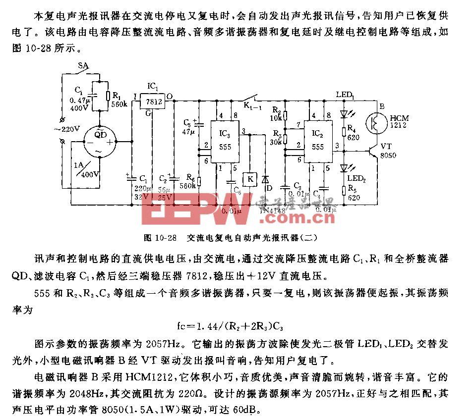 555交流电复电自动声光报汛器(二)
