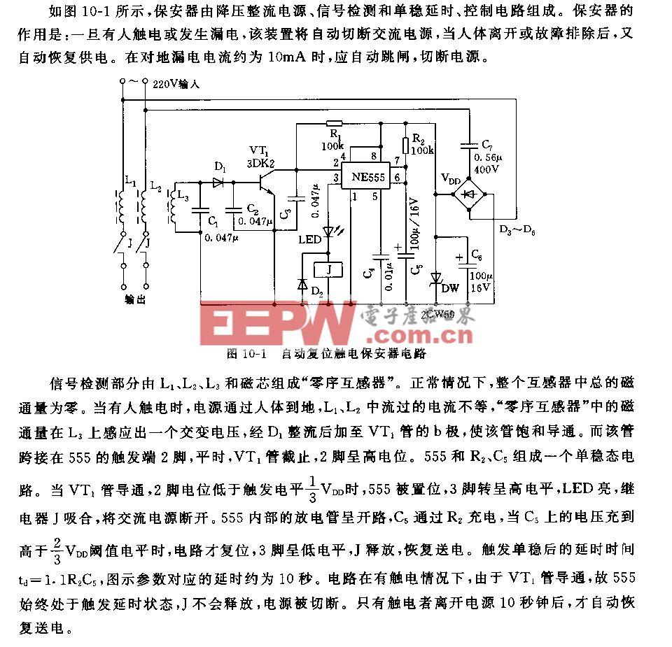 555自动复位触电保安器电路