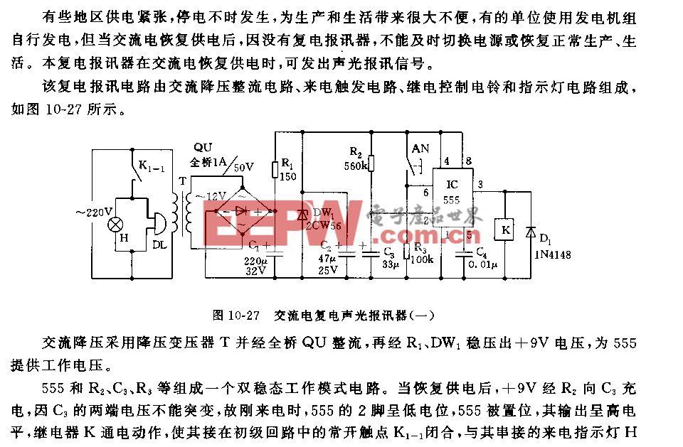 555交流電復電自動聲光報訊器電路(一)