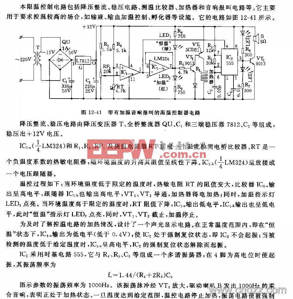 555带有加温音响报叫的限温控制器电路