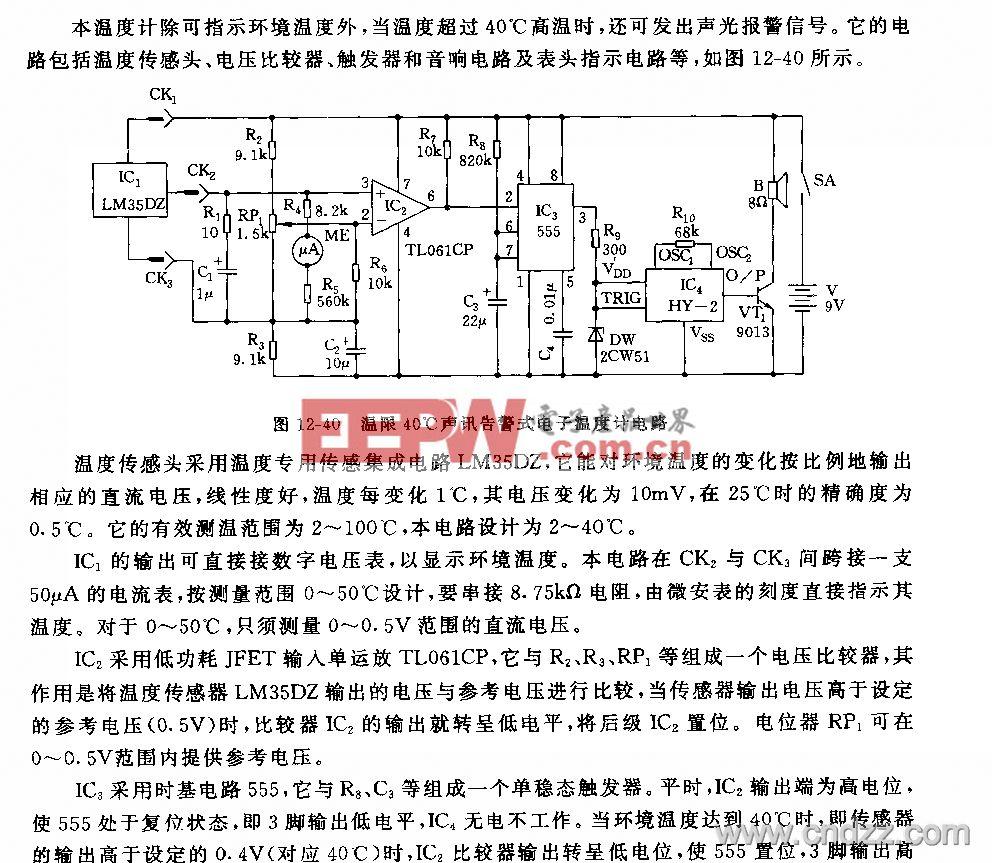 555溫限40℃聲訊告警式電子溫度計電路