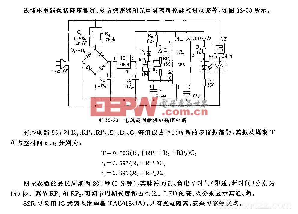 555電風扇間歇供電插座電路