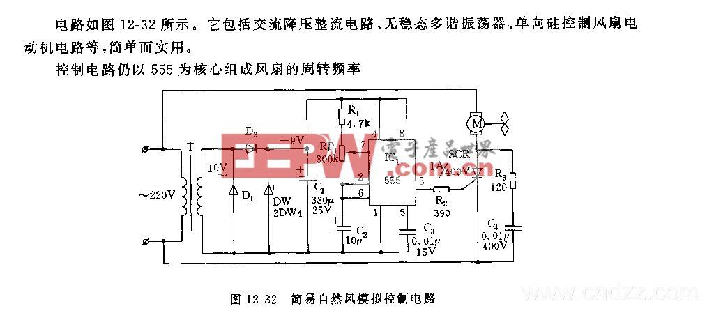 555简易自然风模拟控制电路