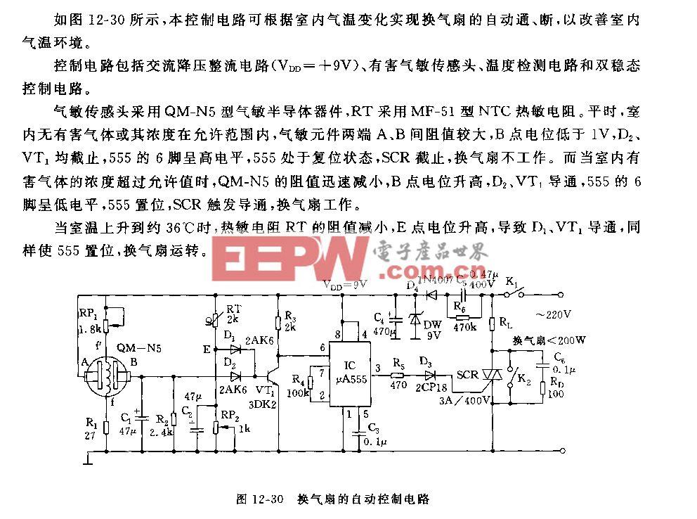 555换气扇的自动控制电赂
