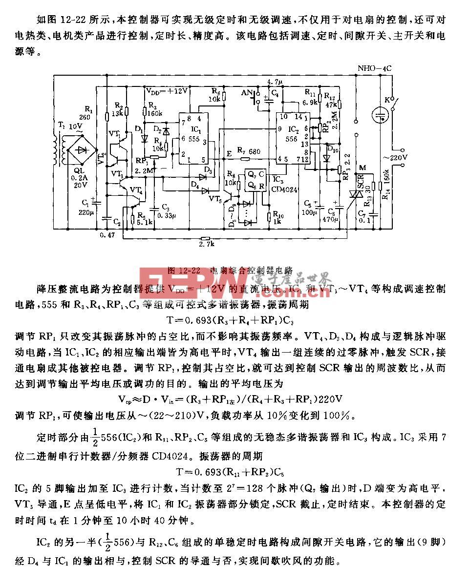 555电扇综合控制器电路