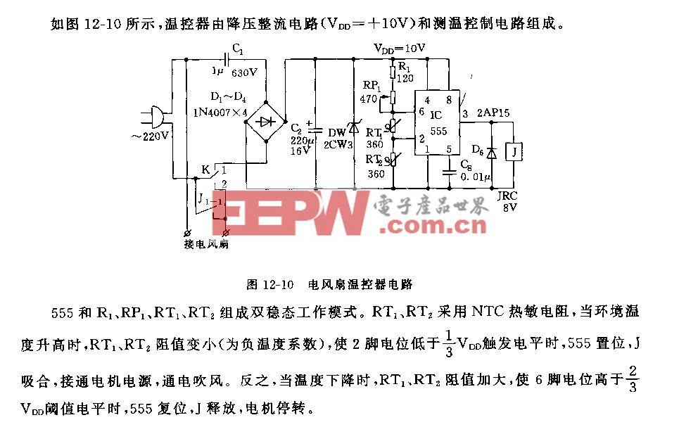 555電風扇溫控器電路