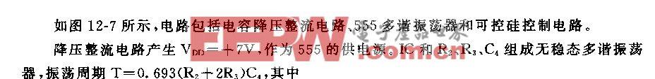 555模拟自然风电路(三)