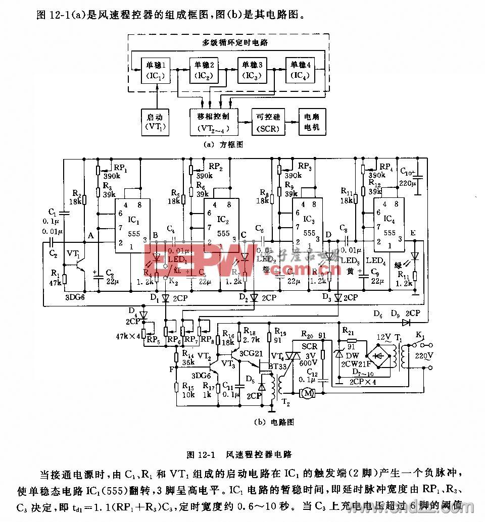 555风速程控器电路