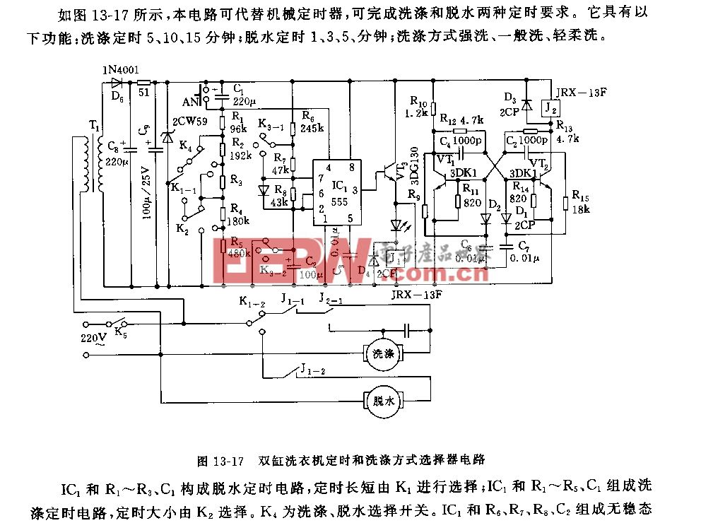 555双缸洗衣机定时和洗涤方式选择器电路