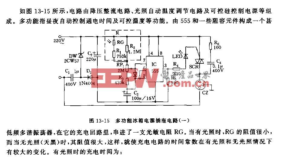 555多功能冰箱电源插座电路(一)