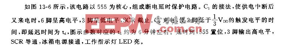 555冰箱保护器电路(一)