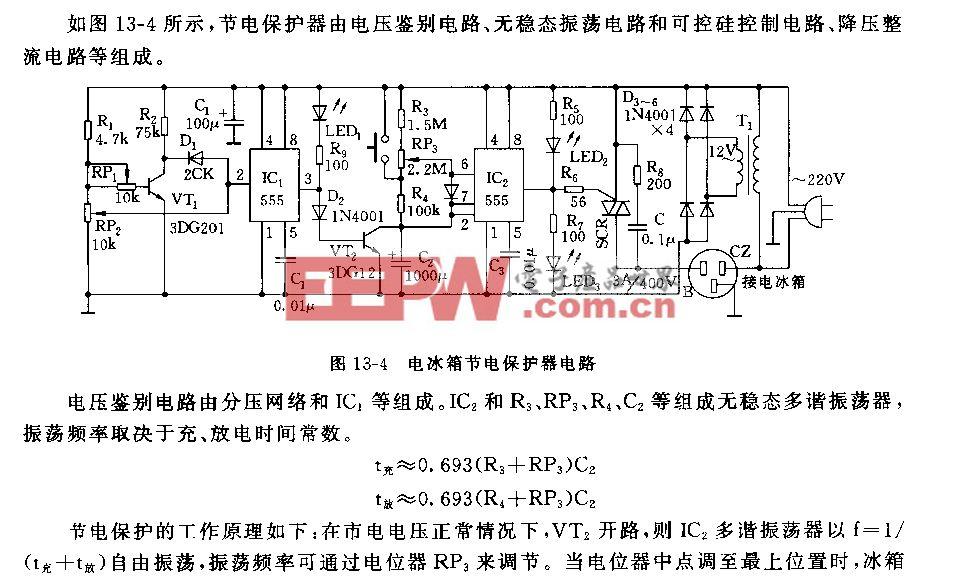 555电冰箱节电保护器电路
