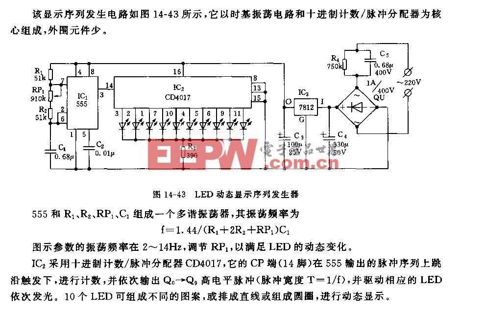 LED动态显示序列发生器电路