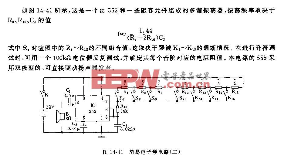 555简易电子琴电路(二)