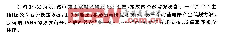 555声光信号节拍器电路