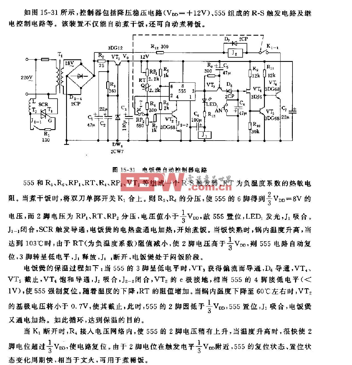 555电饭煲自动控制器电路