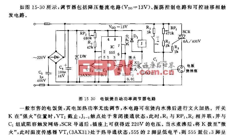 555电饭煲自动功率调节器电路