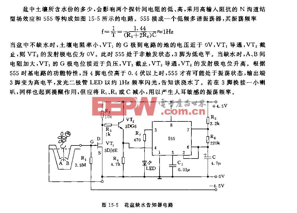 555花盆缺水告知器电路