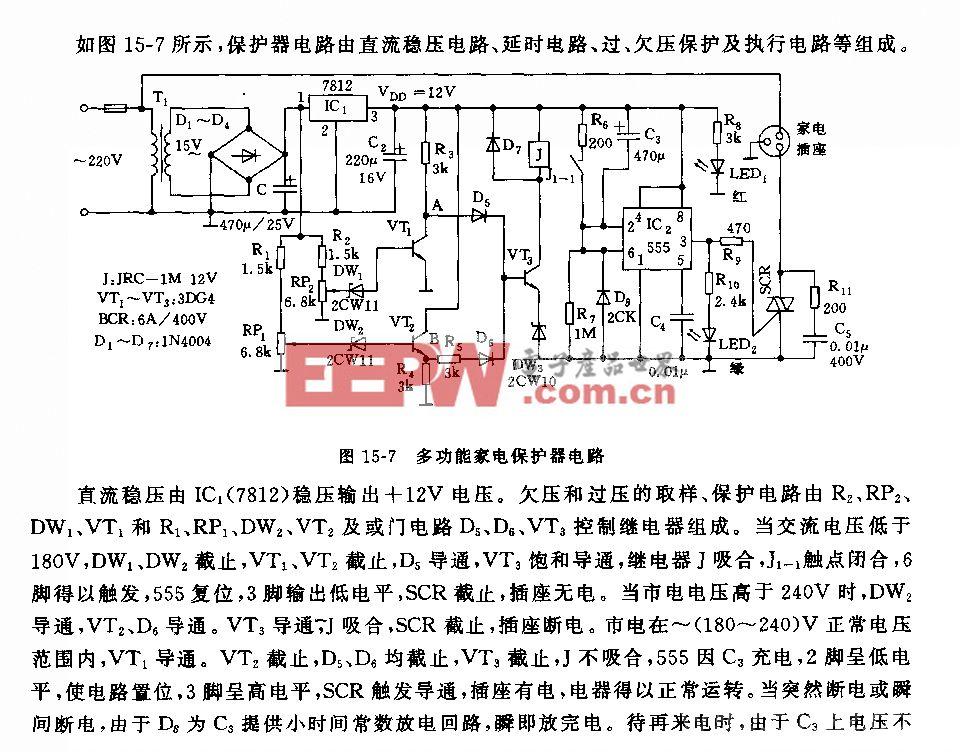 555多功能家电保护器电路