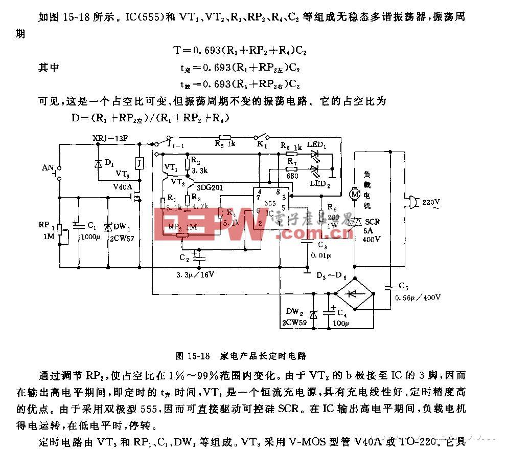 555家电产品长定时电路电路