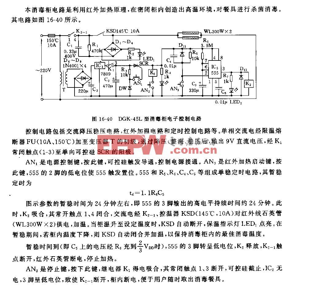 555DGK―45L型消毒柜电子控制电路