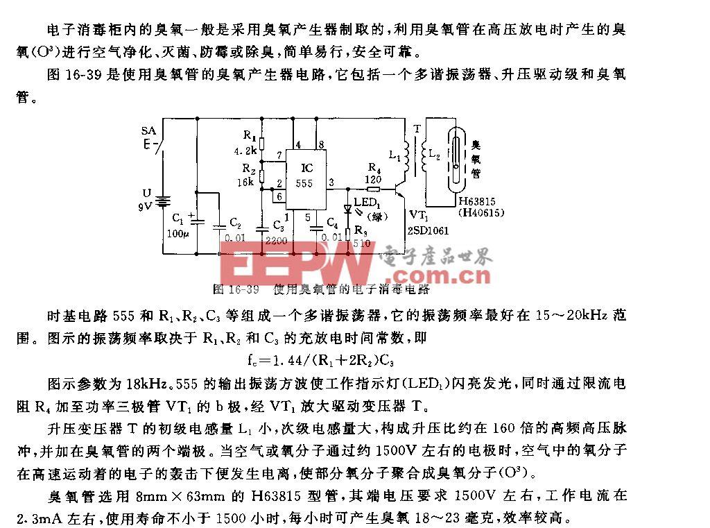 555使用臭氧管的电子消毒电路