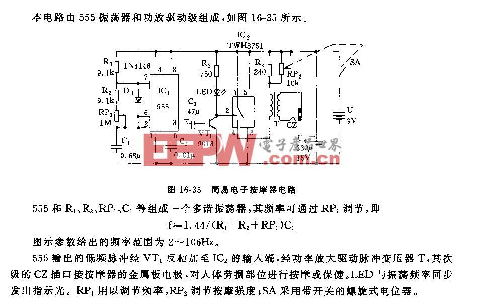 555简易电子按摩器电路