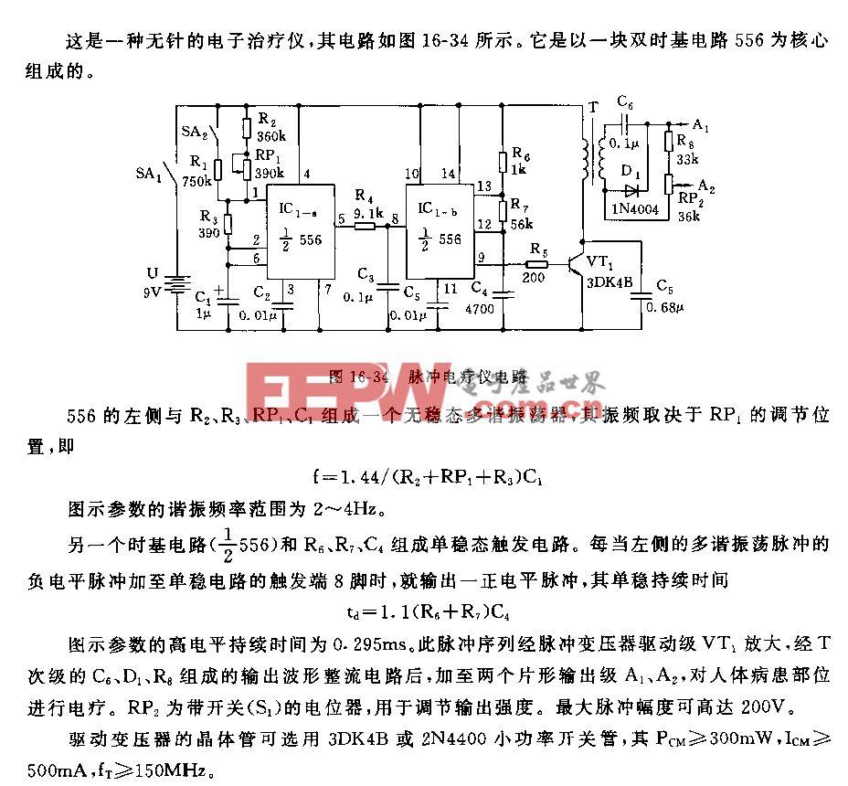 555脉冲电疗仪电路