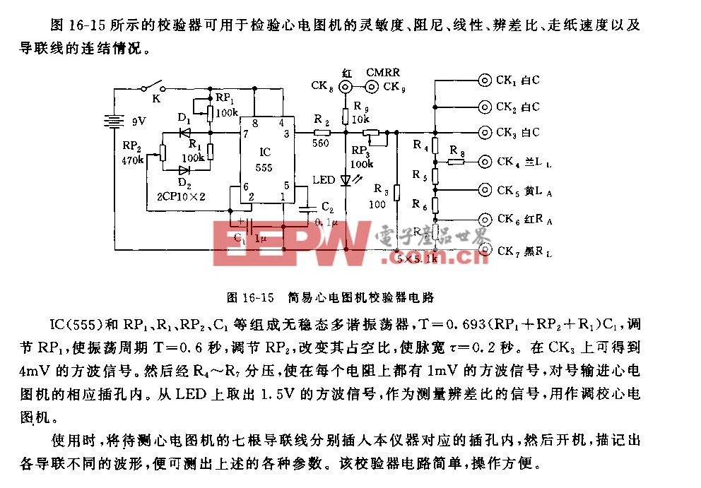 555简易心电图机校验器电路