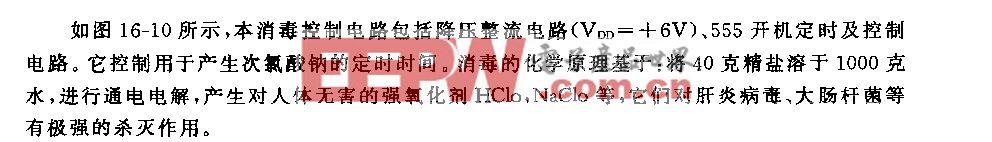 555肝炎病菌消毒器控制电路