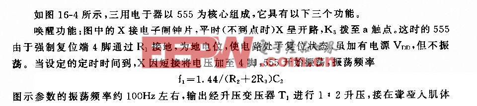 555残疾人三用电子器电路