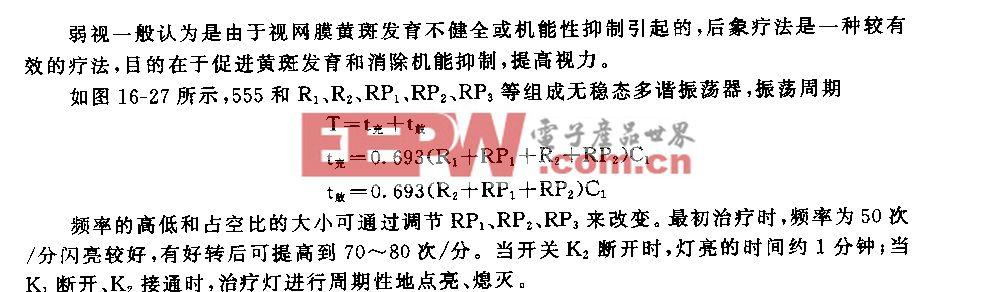555治疗弱视的后象疗法控制电路