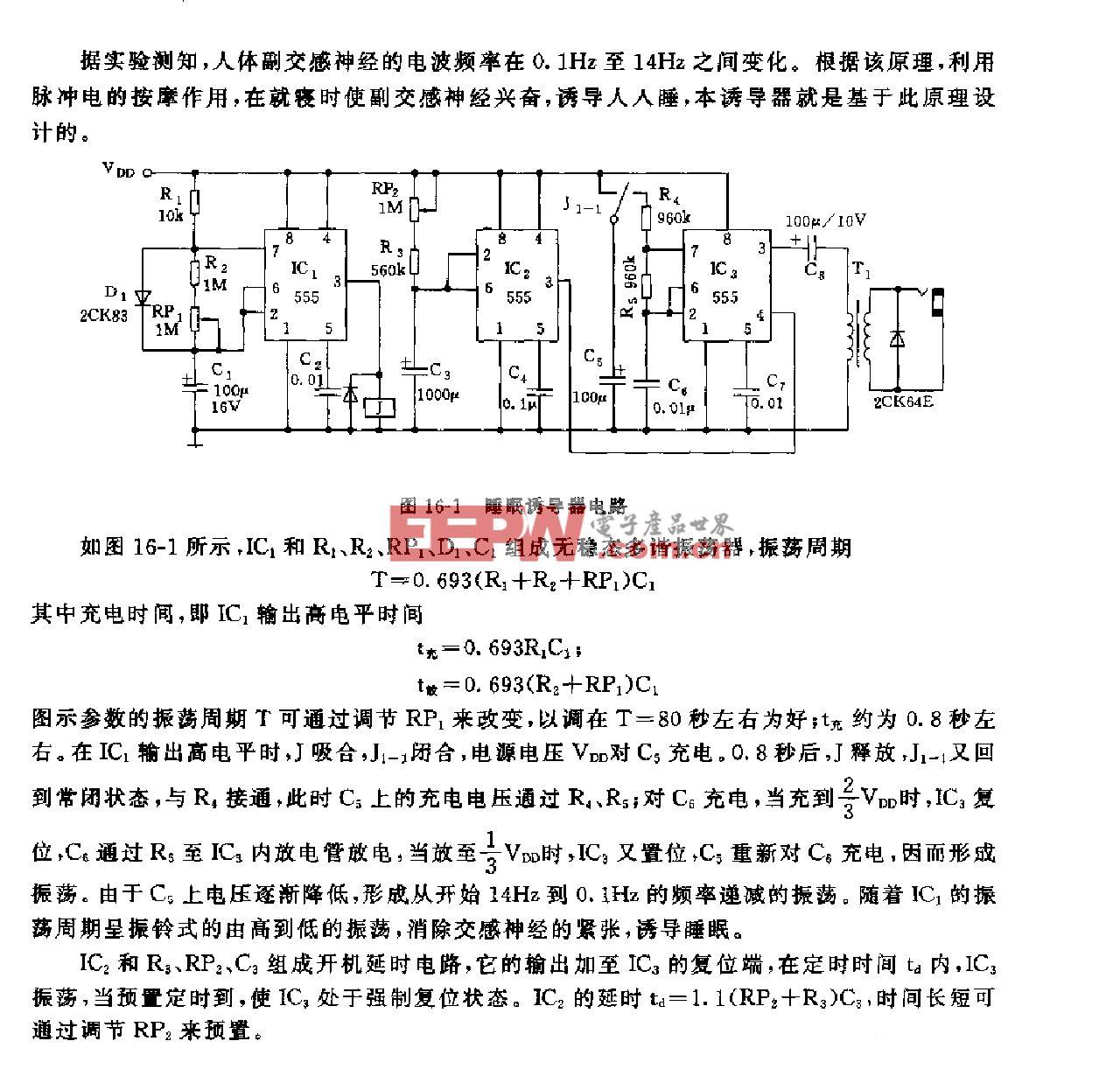 555睡眠诱导器电路