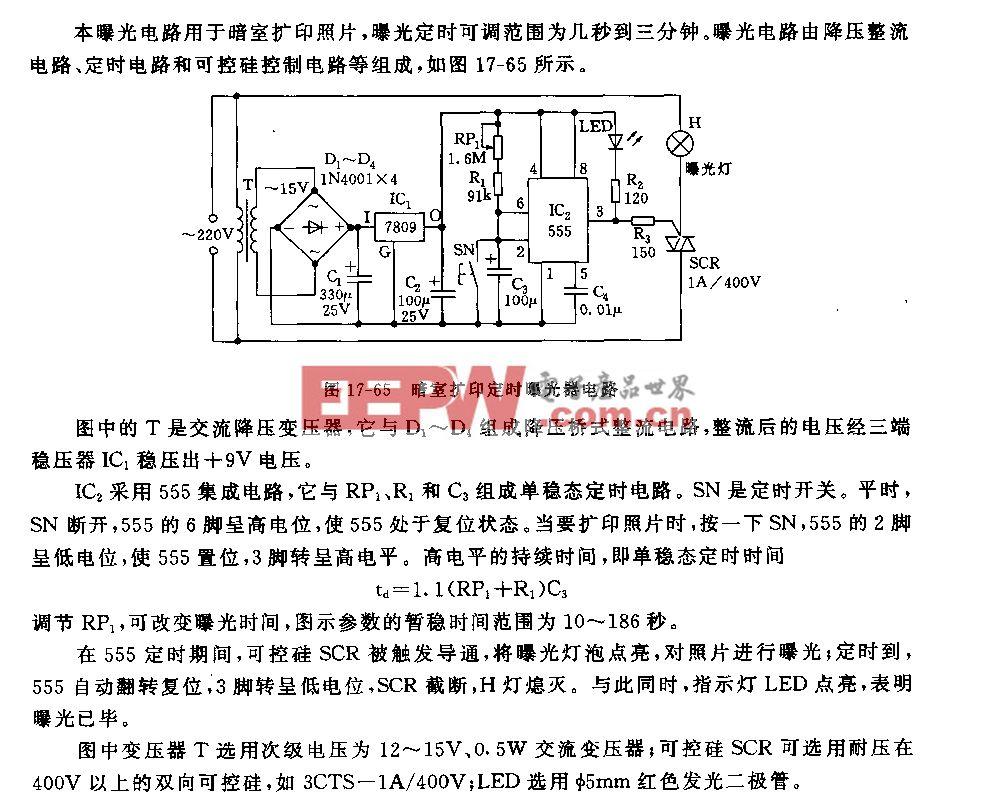 555暗室扩印定时曝光器电路