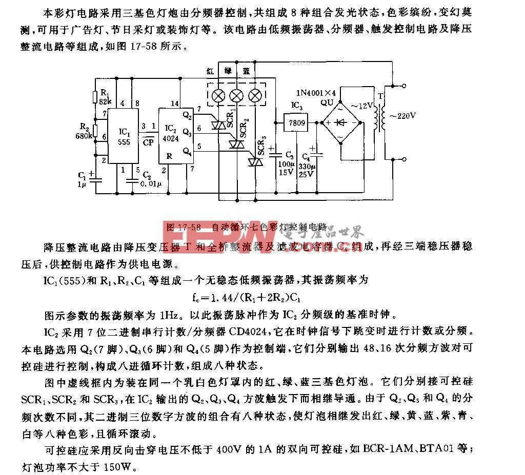 555自动循环七色彩灯控制电路