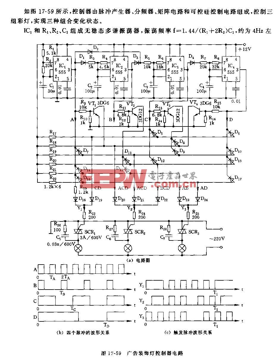 555广告装饰灯控制器电路