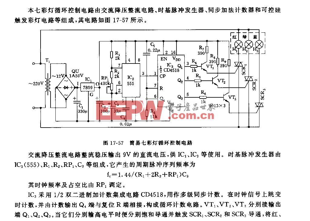 555简易七色彩灯循环控制电路