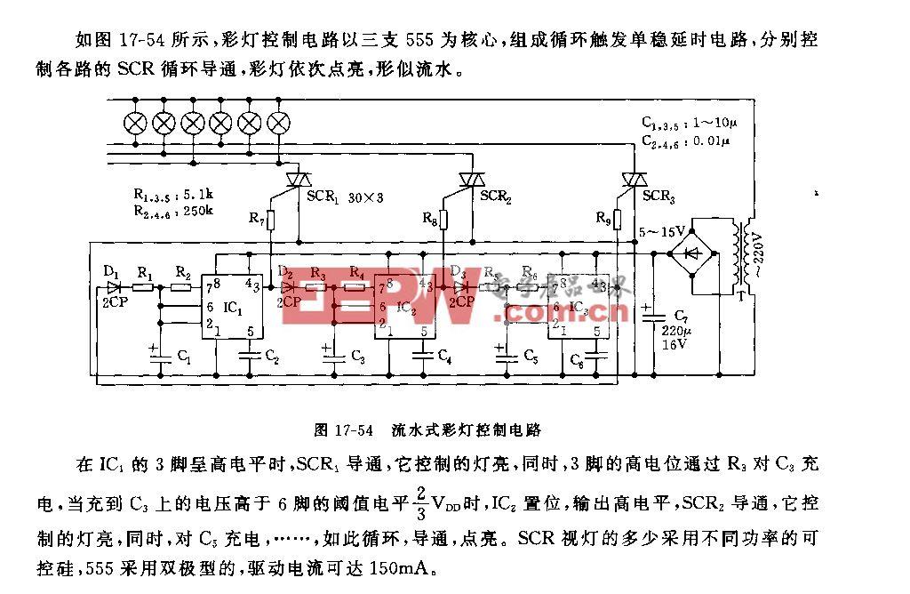 555流水式彩灯控制电路