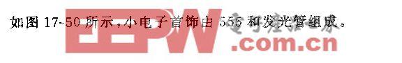 555小电子首饰电路