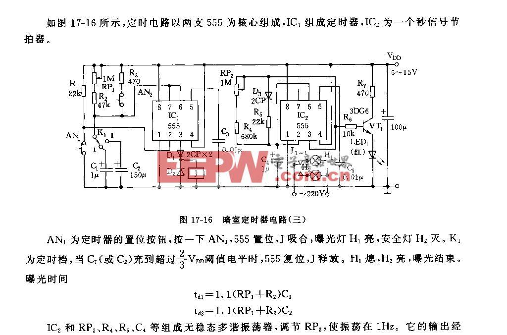 555暗室定时器电路(三)